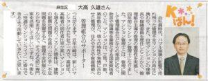 2014.9.27東京新聞2