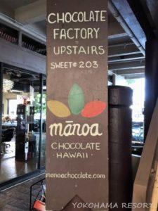 マノアチョコレート チョコレート チョコ 試食 ハワイ オアフ島 カイルア お土産