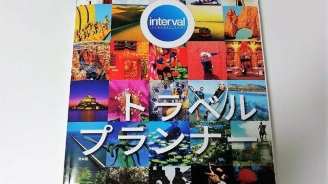 インターバル・インターナショナル社