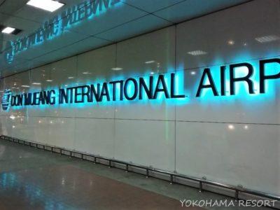 ドンムアン空港入口
