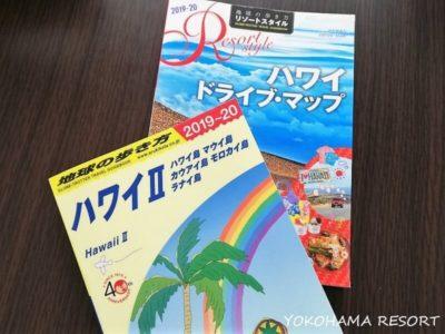ハワイ ガイドブック