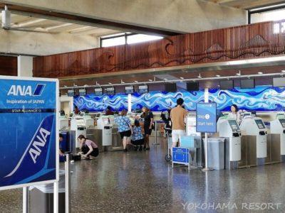 ダニエル・K・イノウエ国際空港 ANA