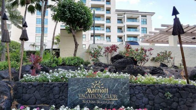 ハワイ コオリナ コオリナリゾート マリオットコオリナビーチクラブ 入口