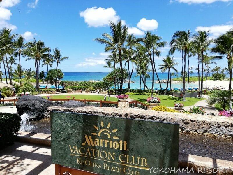 ハワイ コオリナ マリオット・コオリナ・ビーチ・クラブ