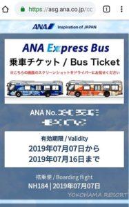 ANAエクスプレスバス デジタル乗車チケット