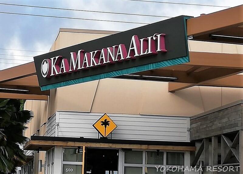 ハワイ カポレイ カマカナアリイ コオリナ