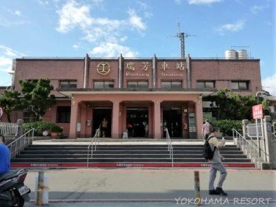 台湾 台鉄 瑞芳駅