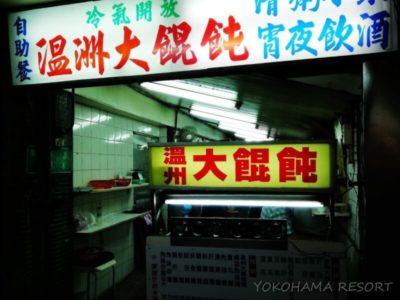 台北駅 食堂