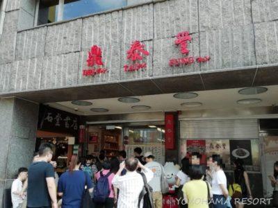台北 ディンタイフォン 小籠包