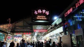台湾 台北 夜市 士林市場 Shinlin Market