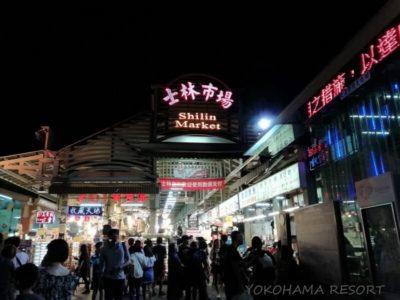 台北 士林市場