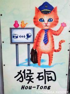 ホウトン駅 猫の看板