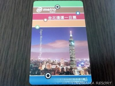 台北MRT 1日乗車券