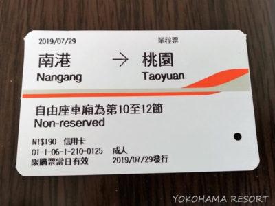 台湾 高鉄 乗車券 自由席
