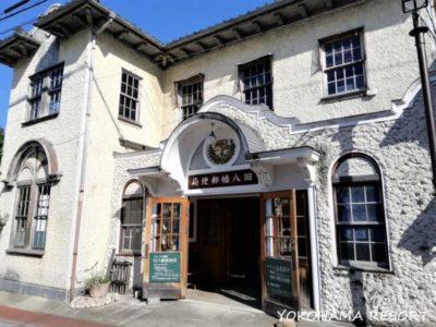 近江八幡 旧八幡郵便局
