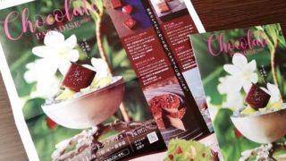 チョコレートパラダイス2020 パンフレット