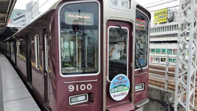 阪急電車 阪急神戸線
