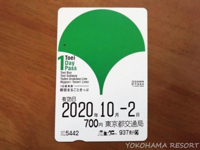 都営地下鉄一日乗車券 都営まるごときっぷ