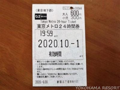 東京メトロ24時間乗車券