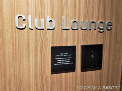 大阪マリオット都ホテル クラブラウンジ入口