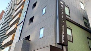 変なホテル東京銀座 外観