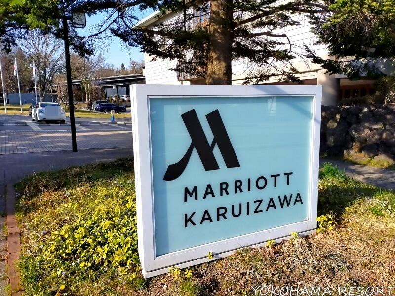 軽井沢マリオット 入口看板