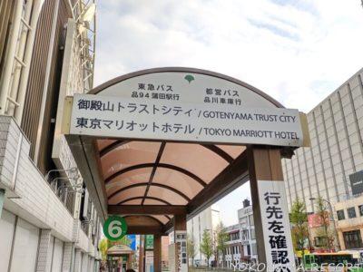 東京マリオット行き 品川駅バス停
