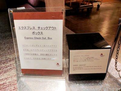 東京マリオット エクスプレスチェックアウトボックス