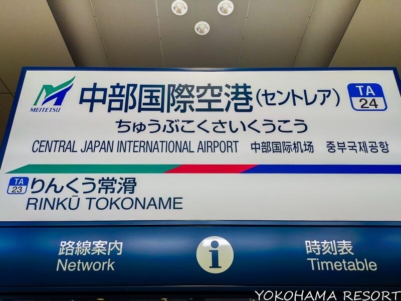 中部国際空港 セントレア 名鉄