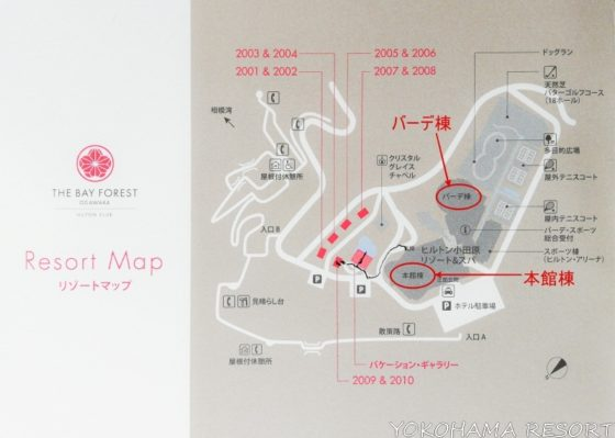 ザ・ベイフォレスト小田原バイヒルトンクラブ 敷地内リゾートマップ