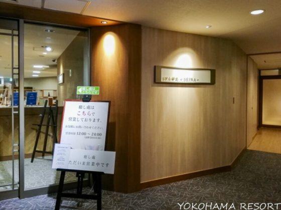 ヒルトン小田原リゾート&スパ スパ 癒し処