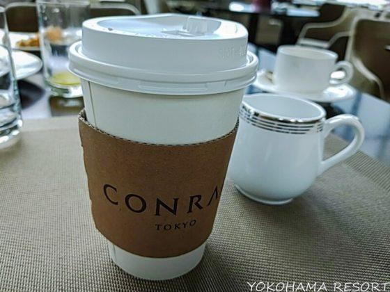 コンラッド東京 朝食 テイクアウトコーヒー